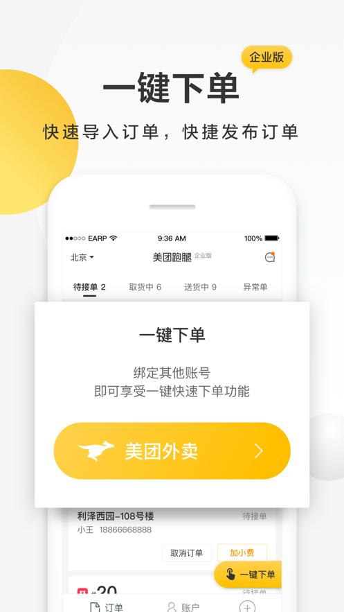 美团跑腿业务app截图1