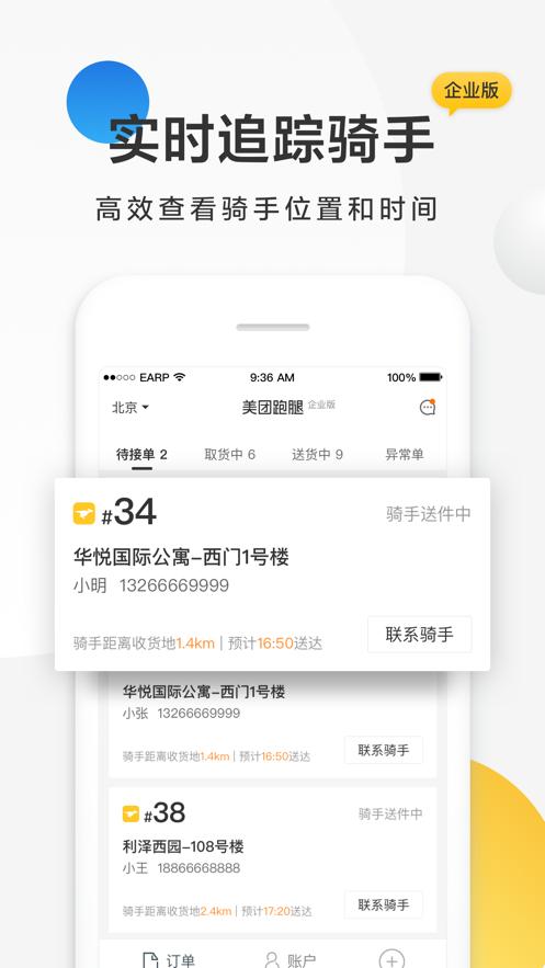 美团跑腿业务app截图2