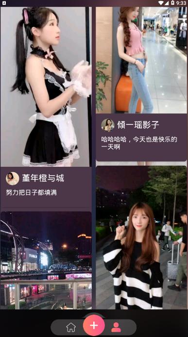 寻颜短视频app截图3