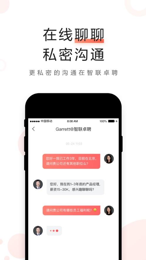 智联卓聘苹果客户端截图1