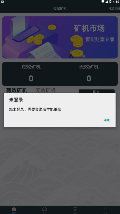 库利南钻石链app截图3