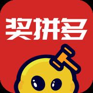 奖拼多购物app1.0.3 安卓最新版