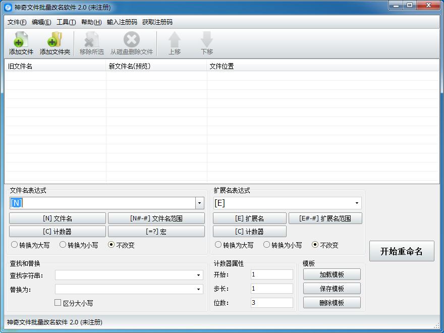 神奇文件批量改名软件截图0