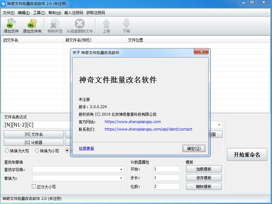 神奇文件批量改名软件截图1
