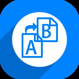 神奇文件批量改名软件2.0.0.224 最新版