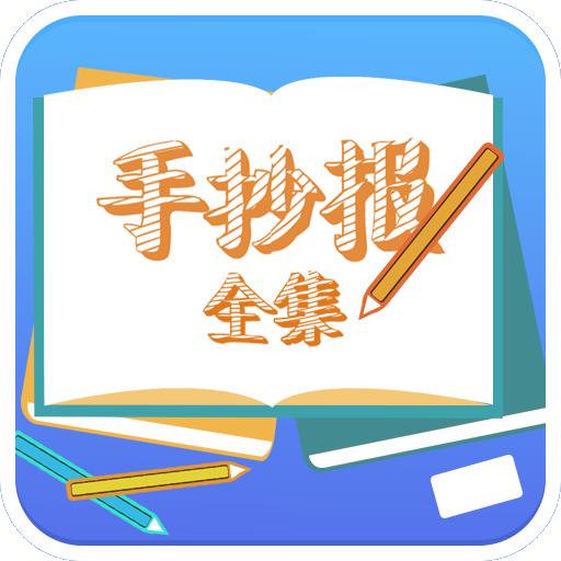 手抄报全集app1.0 安卓手机版