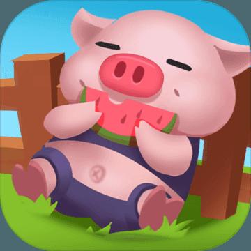 开心养猪场赚钱1.0.0 最新版