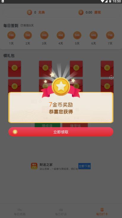 豆花走路赚钱app截图3