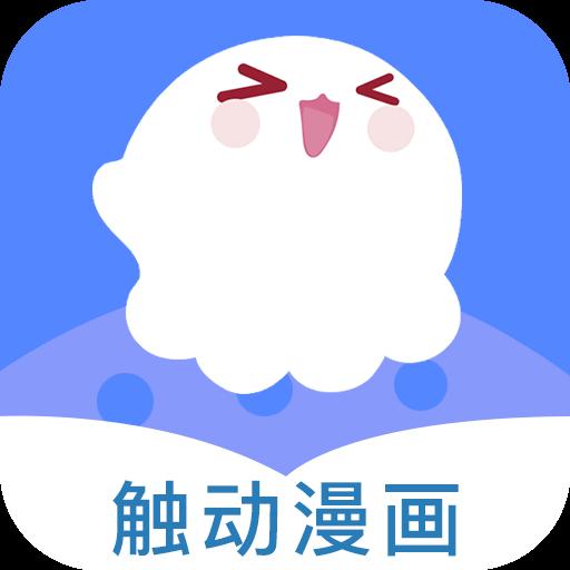 抖音触动漫画软件1.0.201910 免费版