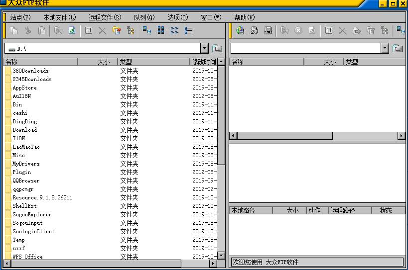 大众FTP电脑版截图0