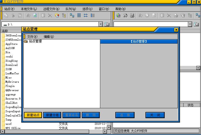 大众FTP电脑版截图1