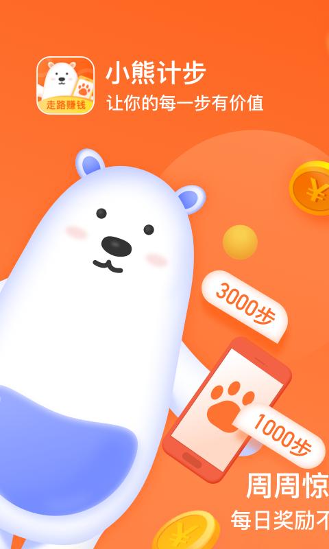 小熊计步走路赚钱截图1