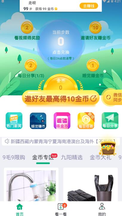 走呗走路赚钱app截图0