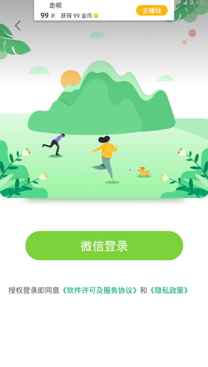 走呗走路赚钱app截图1