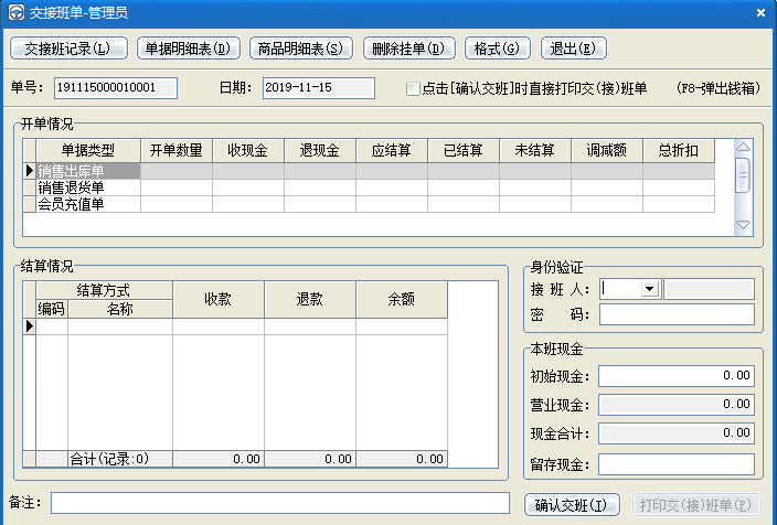 精诚商业管理系统截图1