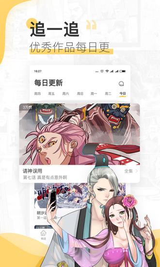 宅漫社漫画app截图1