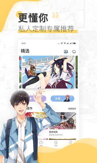 宅漫社漫画app截图3