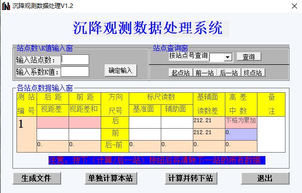 沉降观测数据处理软件破解版截图0