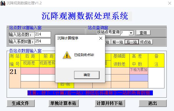 沉降观测数据处理软件破解版截图1