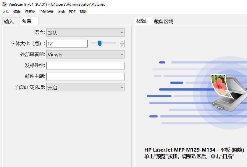 VueScan Pro专业扫描工具免费版截图1
