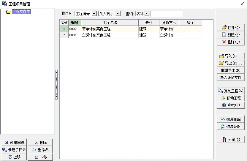 五星表格算量软件截图0