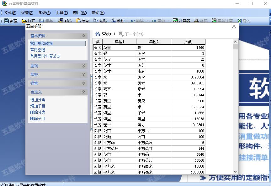 五星表格算量软件截图1