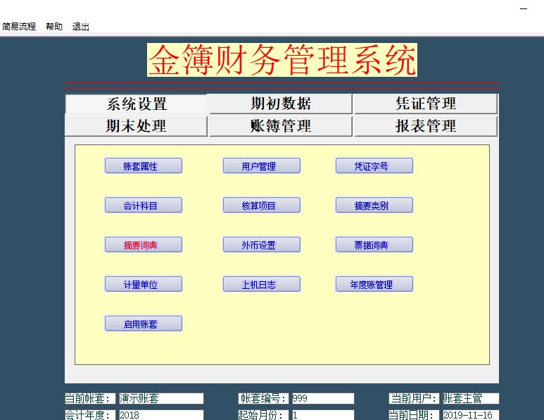 金簿工会财务管理系统软件截图1