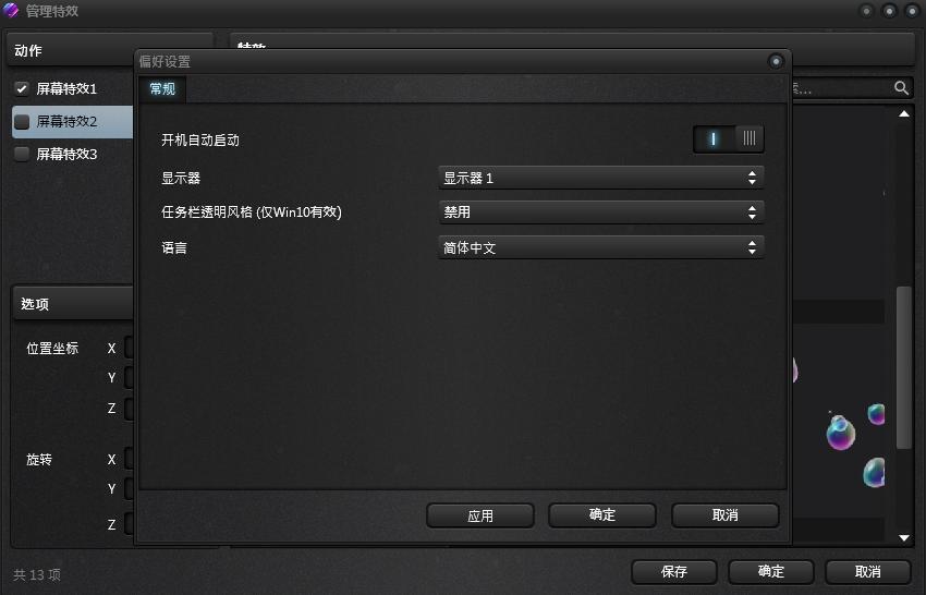 酷鱼魔屏(XMagicScreen)截图1