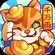喵侠请留步模拟游戏1.0.0 最新版