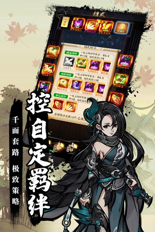 剑与江山官网版截图1