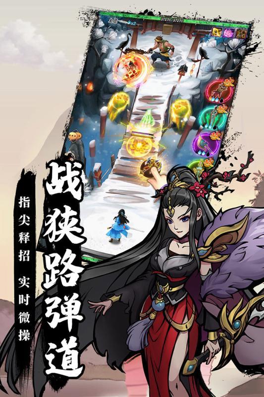 剑与江山官网版截图2