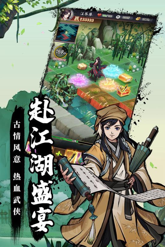 剑与江山官网版截图3