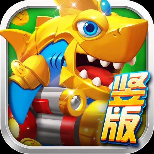 真人捕鱼比赛手机版1.1.0.0 官方版