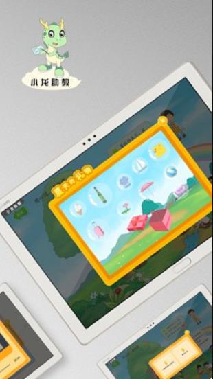 小龙助教app截图0