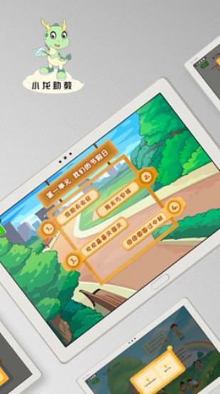 小龙助教app截图2
