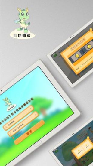 小龙助教app截图3