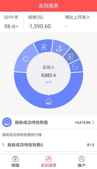 圈圈记账帮手app截图3