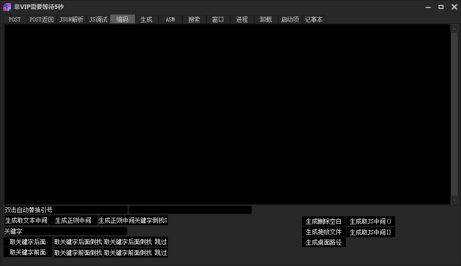 终极编程工具截图0