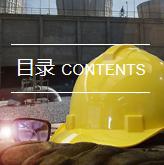 建筑工程安全管理ppt专题