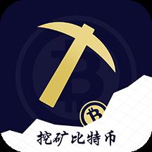 挖矿比特币app1.0.0 安卓最新版