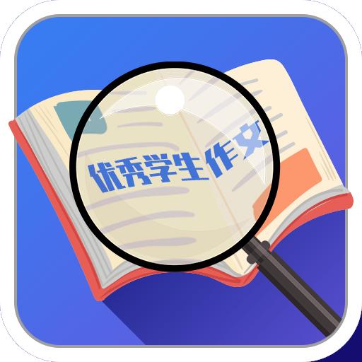 优秀学生作文软件1.1 安卓版