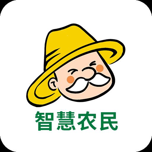 智慧农民app10.32.663 安卓版