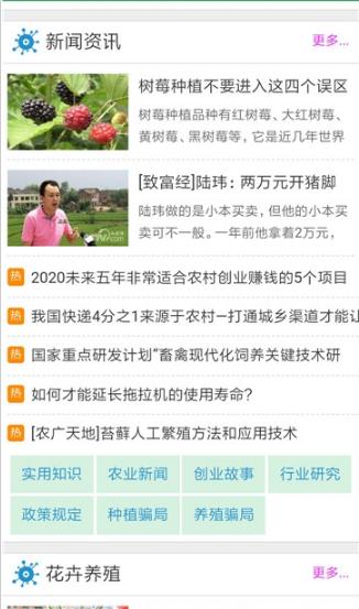 智慧农民app截图0