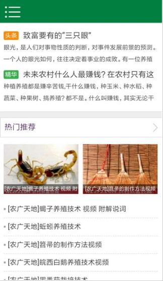 智慧农民app截图1