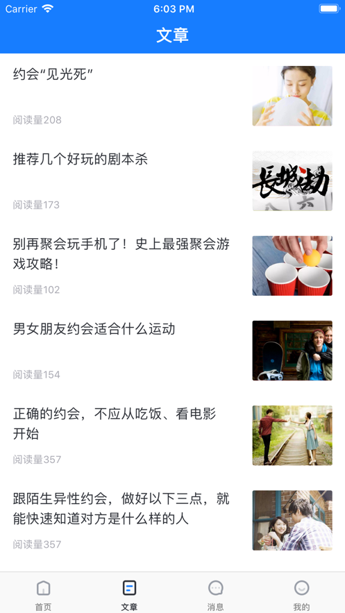 莲藕交友app截图0