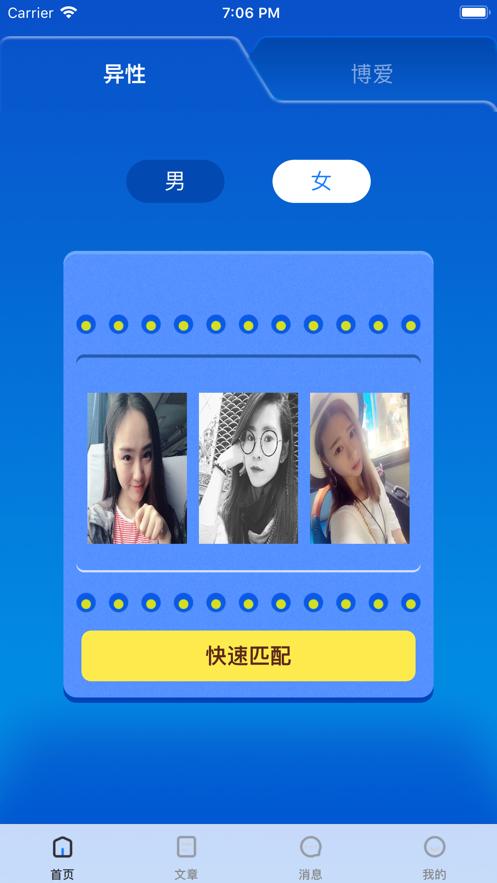 莲藕交友app截图3