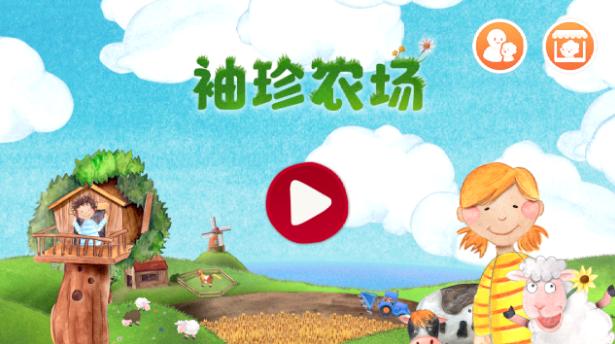 袖珍农场儿童教育平台手机版截图0