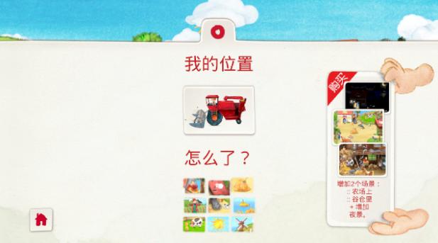 袖珍农场儿童教育平台手机版截图3
