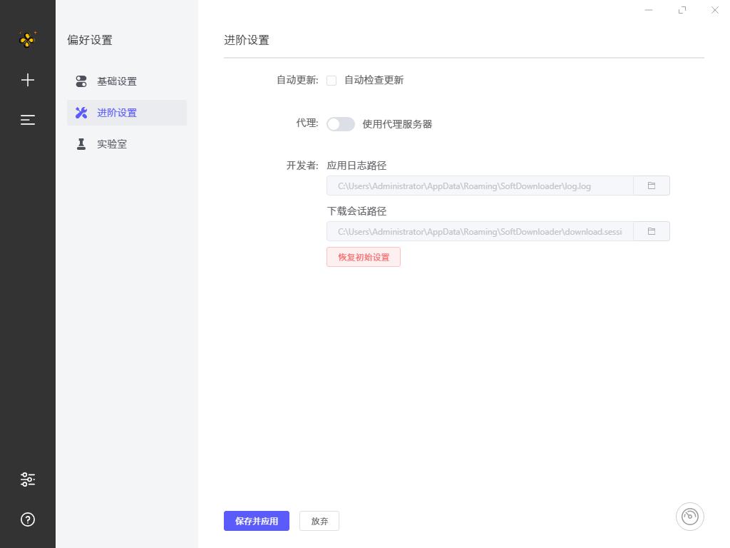 SoftDownloader(软件下载工具)截图2