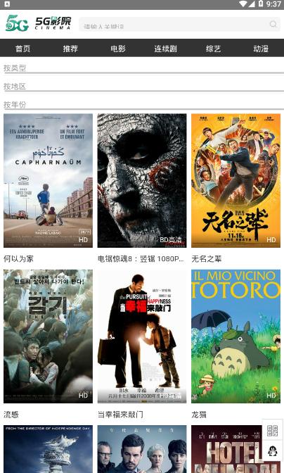 5G影院手机电影免费软件截图0